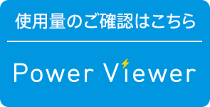 ボタン:Power View